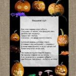 Афиша тыквы хэллоуин