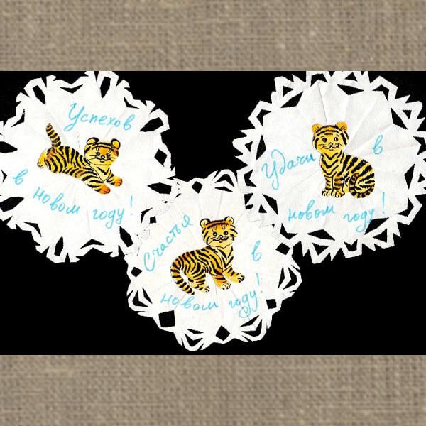 тигрята снежинки