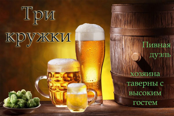пиво хмель